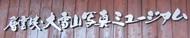 層雲峡・大雪山写真ミュージアム